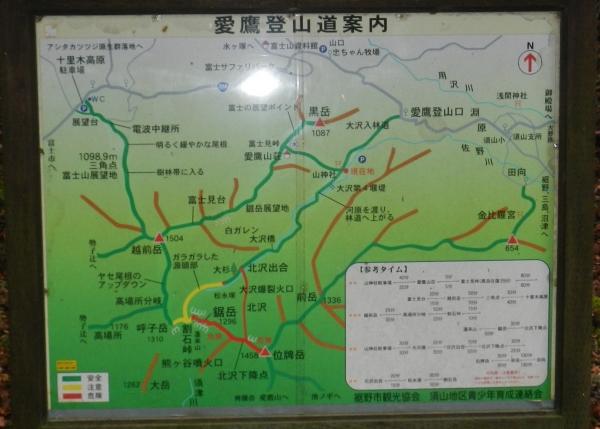 愛鷹山 002