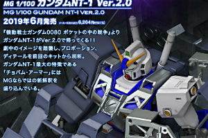 MG ガンダムNT-1 Vert