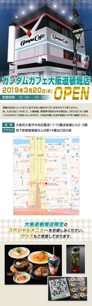 GUNDAM Café 大阪道頓堀店