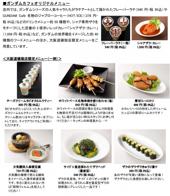 GUNDAM Café 大阪道頓堀店 01 (1)