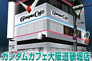 GUNDAM Café 大阪道頓堀店t