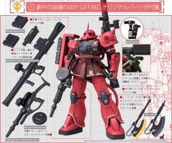 GUNDAM FIX FIGURATION METAL COMPOSITE、 MS-06S シャア専用ザクII (2)