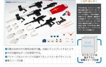 GUNDAM FIX FIGURATION METAL COMPOSITE RX-78-02 ガンダム(40周年記念Ver.) 商品説明画像 (1)