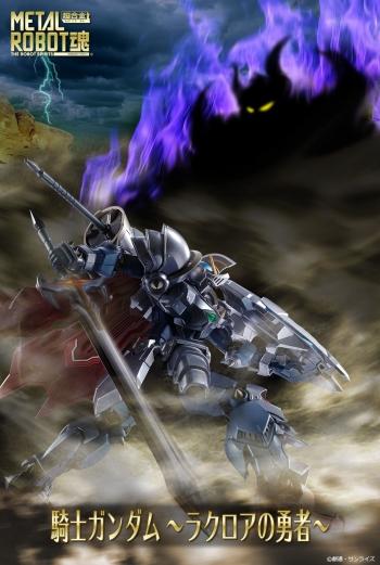 METAL ROBOT魂 騎士ガンダム ~ラクロアの勇者~ 新規ビジュアル