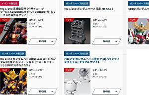 ガンダムベース東京で、2019年4月20日に一挙、限定アイテム発売t