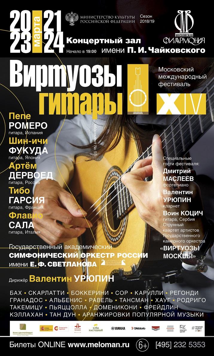 guitar-virtuosi-2019.jpg
