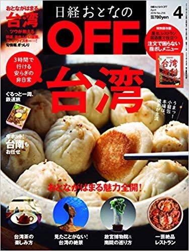 「おとなの日経 OFF」4月号