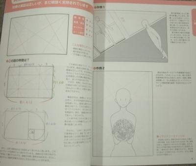 イラスト構図完全マスター (3)
