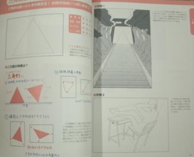 イラスト構図完全マスター (4)