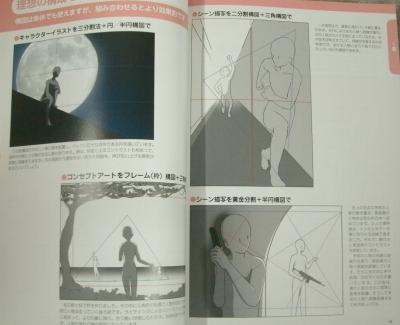 イラスト構図完全マスター (5)