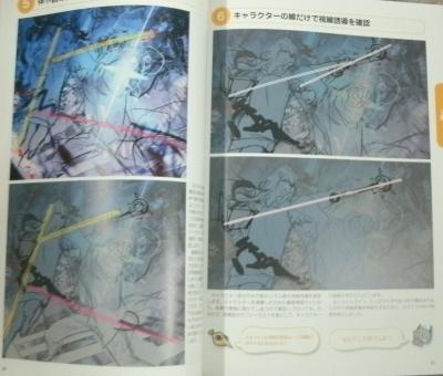 イラスト構図完全マスター (7)