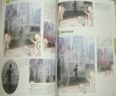 イラスト構図完全マスター (9)