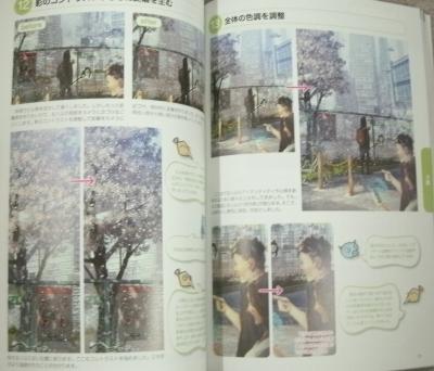 イラスト構図完全マスター (11)