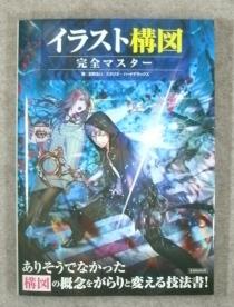 イラスト構図完全マスター (1)