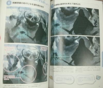 イラスト構図完全マスター (2)