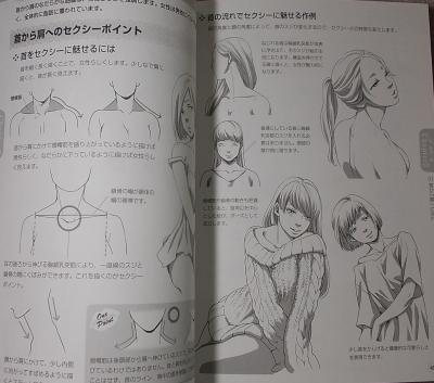 女の子の人体パーツの描き方 (2)