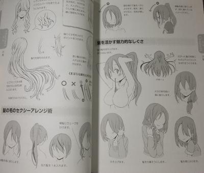 女の子の人体パーツの描き方 (3)