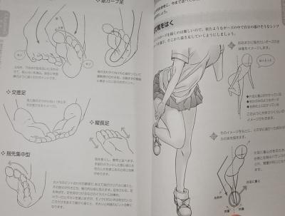 女の子の人体パーツの描き方 (5)