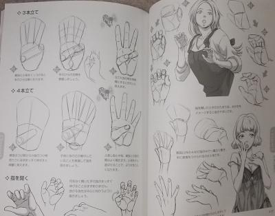 女の子の人体パーツの描き方 (6)