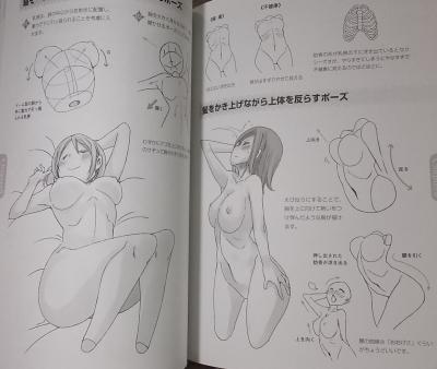 女の子の人体パーツの描き方 (7)