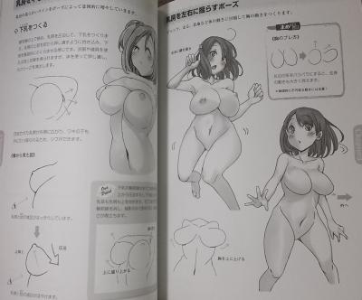 女の子の人体パーツの描き方 (8)