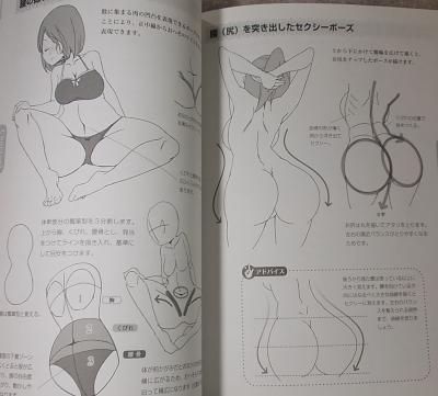 女の子の人体パーツの描き方 (11)