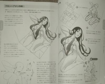 女の子の人体パーツの描き方 (13)