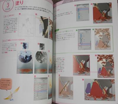 キャラクターの色の塗り方 (6)