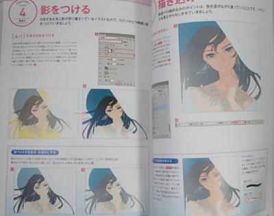 キャラクターの色の塗り方 (10)