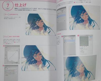 キャラクターの色の塗り方 (13)