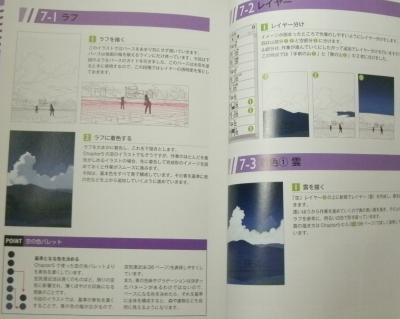 背景イラストテクニック (10)
