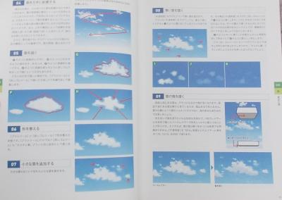 デジタルイラストの「背景」描き方事典 (4)
