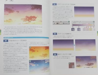 デジタルイラストの「背景」描き方事典 (5)
