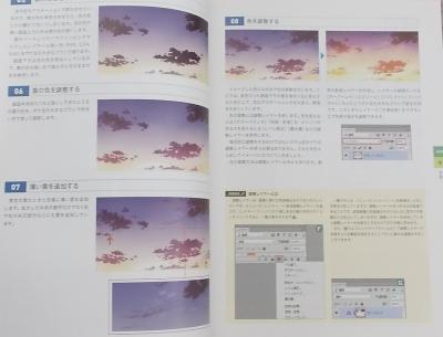 デジタルイラストの「背景」描き方事典 (6)
