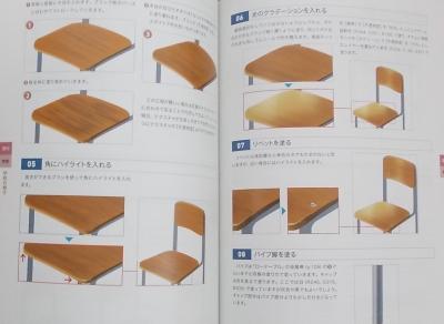 デジタルイラストの「背景」描き方事典 (14)