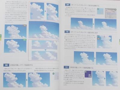 デジタルイラストの「背景」描き方事典 (2)