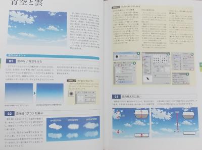 デジタルイラストの「背景」描き方事典 (3)