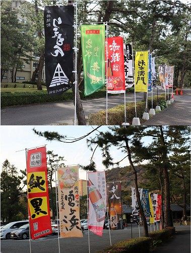 焼酎祭り旗