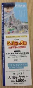 2019前売り券