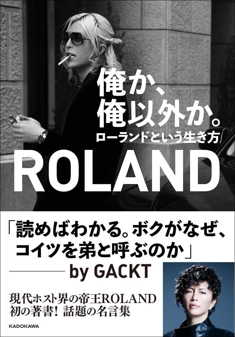 ローランド・俺か、俺以外か