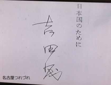 吉田茂サイン