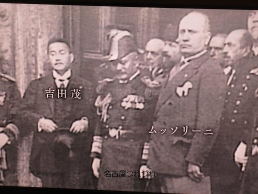 吉田茂とムッソリーニ