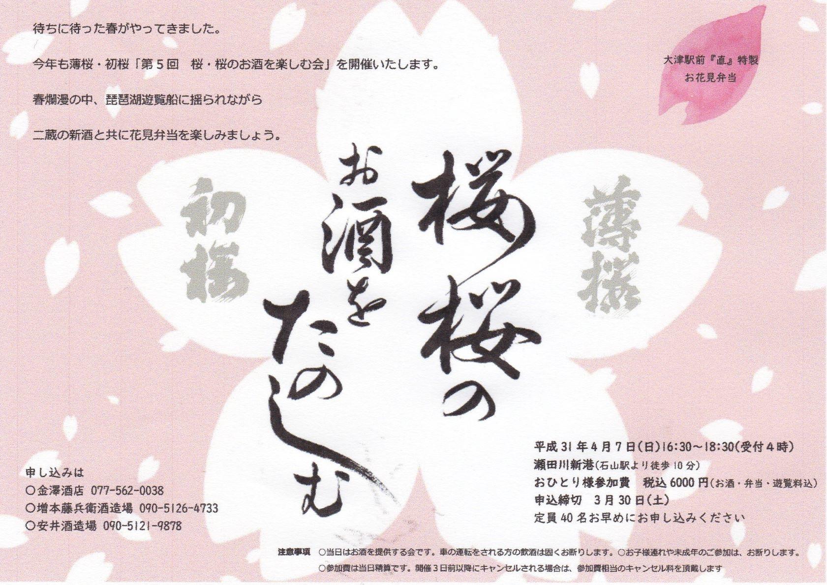 桜桜第5回