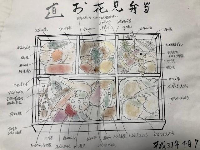 2019桜桜8