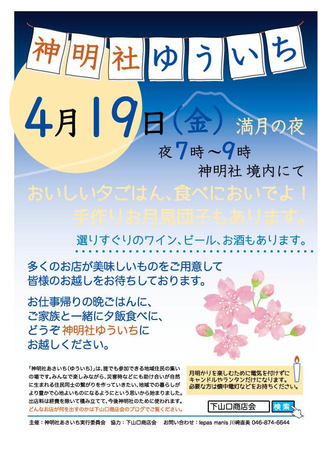 神明社ゆういち_4-19