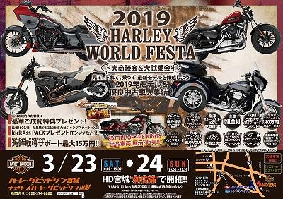 2019HARLEY WORLD FESTAポスターA3_10-01