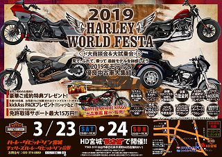 2019HARLEY WORLD FESTAポスターA3_10-01