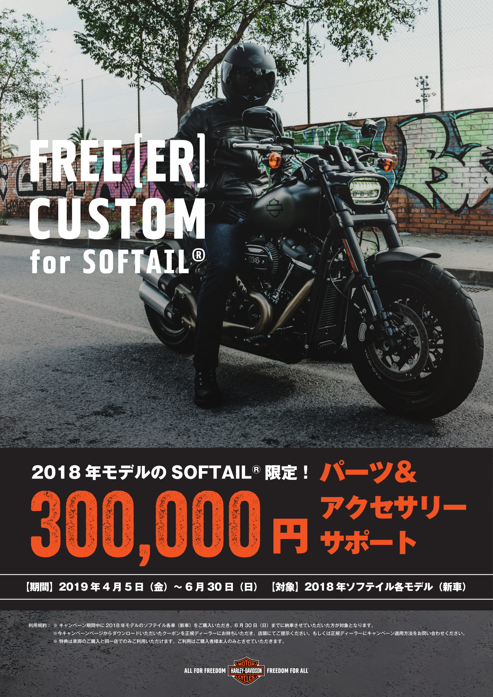 190326_FREE[ER] CUSTOM for SOFTAIL_A4_OL-1