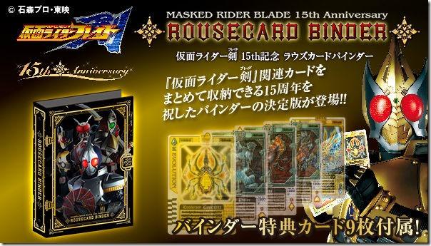 20190325_card_blade_binder_600_341