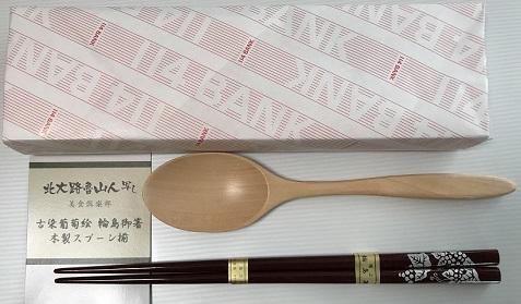 20190117箸スプーン